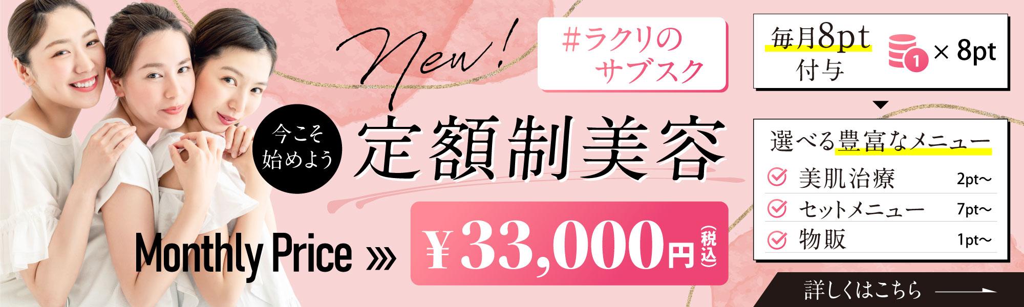 ナガセのサブスク 定額制美容 月額33,000円