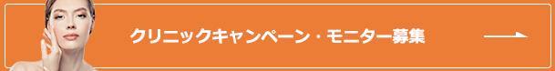 クリニックキャンペーン・モニター募集